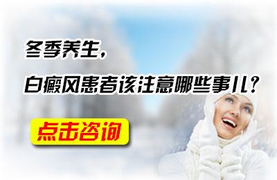 冬季养生,白癜风患者该注意哪些事儿?